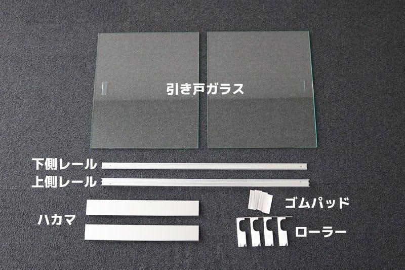 ガラス引き戸製作セット 商品内容