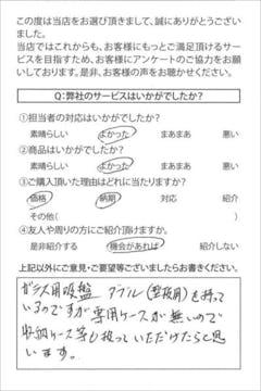 埼玉県のS.Y様より