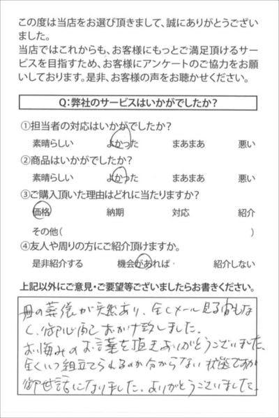 滋賀県のK.M様より