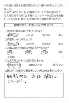 神奈川県のH.I様より