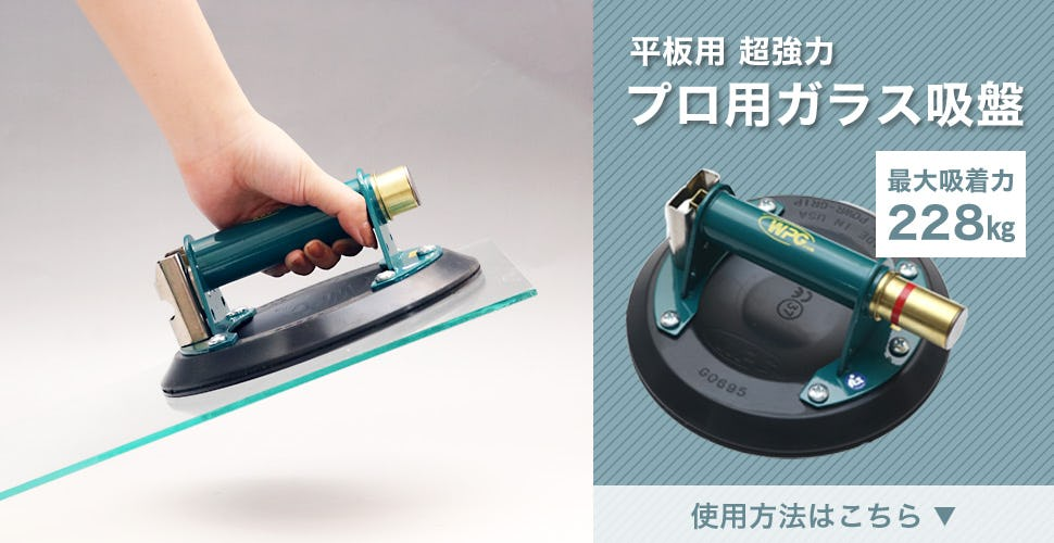プロ用ガラス吸盤(平板用) PR画像 -1