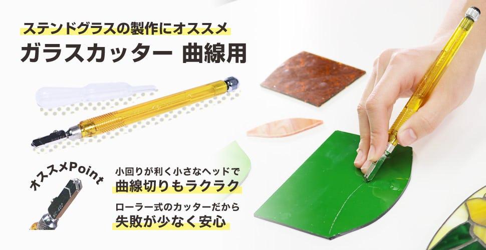 ガラスカッター曲線用 PR画像 -1