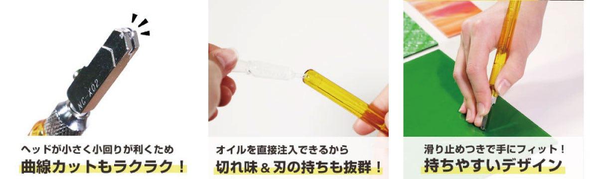 ガラスカッター曲線用 3つの特徴(1)(2)(3)