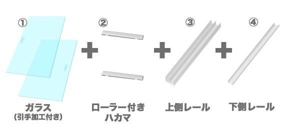 ガラス引き戸 製作セット(ガラス+金物) セット内容イメージイラスト -1