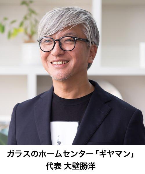 ガラスのホームセンター「ギヤマン」代表_大壁勝洋