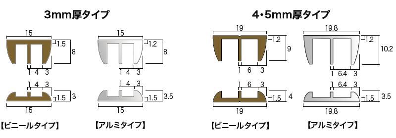 「ガラス引き戸用レール(ブラウン)」「ガラス引き戸用レール(ブラウン)(アルミ)」詳細寸法