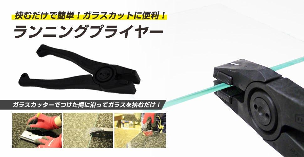 ランニングプライヤー RP画像